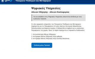 drivers-vehicles.services.gov.gr