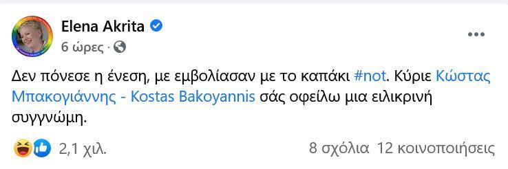 syggnomi-apo-tin-elena-akrita-ston-kosta-mpakogianni2