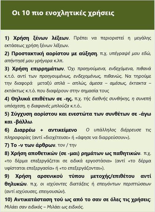 dekalogos-mpampinioti-me-tis-pio-enochlitikes-chriseis-tis-ellinikis-glossas0