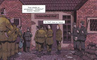 Το γκράφικ νόβελ Σφαγείο νούμερο 5 μόλις κυκλοφόρησε από τις εκδόσεις Anubis.