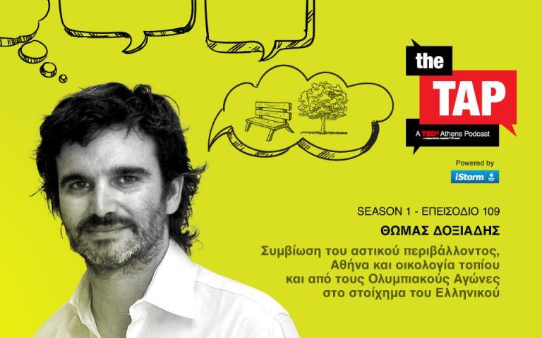 «ΤHE TAP»-A TEDxAthens Podcast: Ο Θωμάς Δοξιάδης μιλά για την εικόνα της Αθήνας και το στοίχημα του Ελληνικού