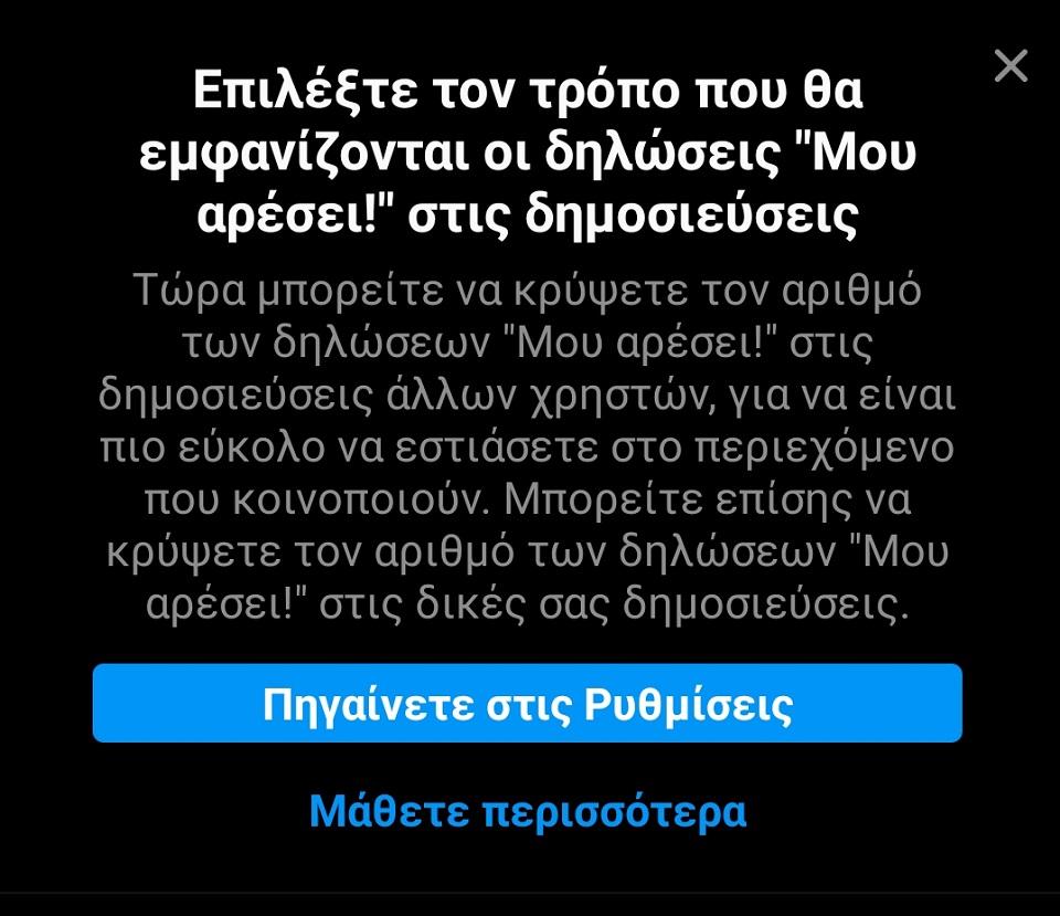giati-to-instagram-kryvei-ta-like1