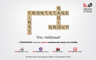 i-frontstage-paramenei-no-1-radiofonikos-omilos-561375016