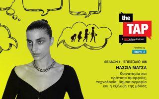 the-tap-amp-8211-a-tedxathens-podcast-i-nasia-matsa-milaei-gia-ti-moda-kai-ta-protypa-omorfias0