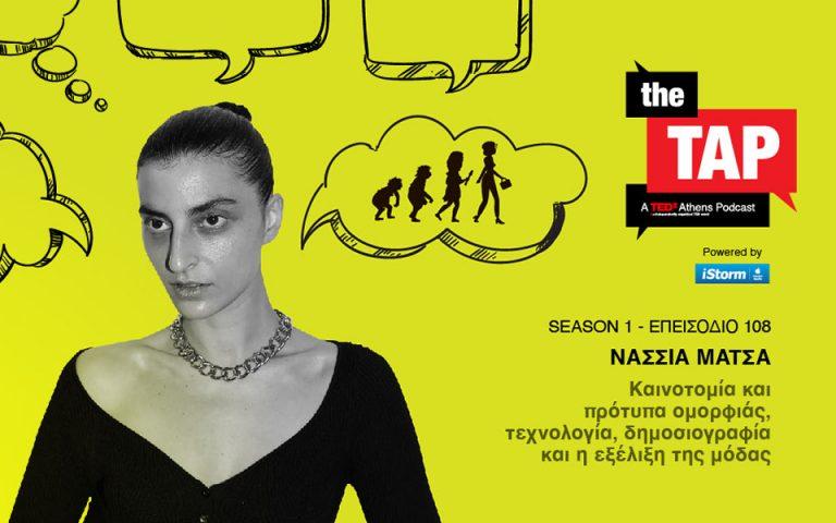 «ΤHE TAP» – A TEDxAthens Podcast: Η Νάσια Μάτσα μιλάει για τη μόδα και τα πρότυπα ομορφιάς