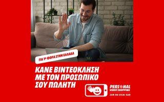 nea-protoporiaki-ypiresia-personal-video-shopping-apo-ti-mediamarkt-561362146