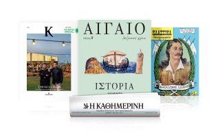 ayti-tin-kyriaki-me-tin-kathimerini-aigaio-vyzantinoi-chronoi-k-athanasios-diakos0