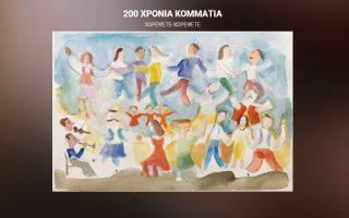 to-eortastiko-soundtrack-toy-dionysi-savvopoyloy-561350746