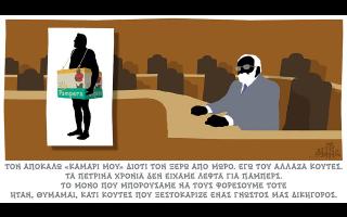skitso-toy-dimitri-chantzopoyloy-23-05-210