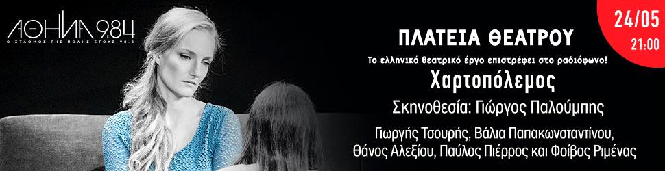 xartopolemos-stin-plateia-theatroy-toy-athina-9-841