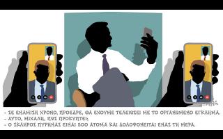 skitso-toy-dimitri-chantzopoyloy-02-06-210