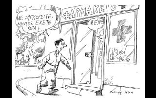 skitso-toy-andrea-petroylaki-10-06-210