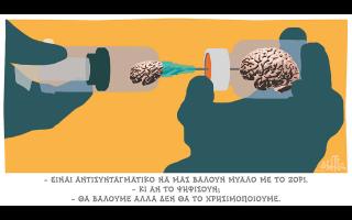 skitso-toy-dimitri-chantzopoyloy-12-06-210
