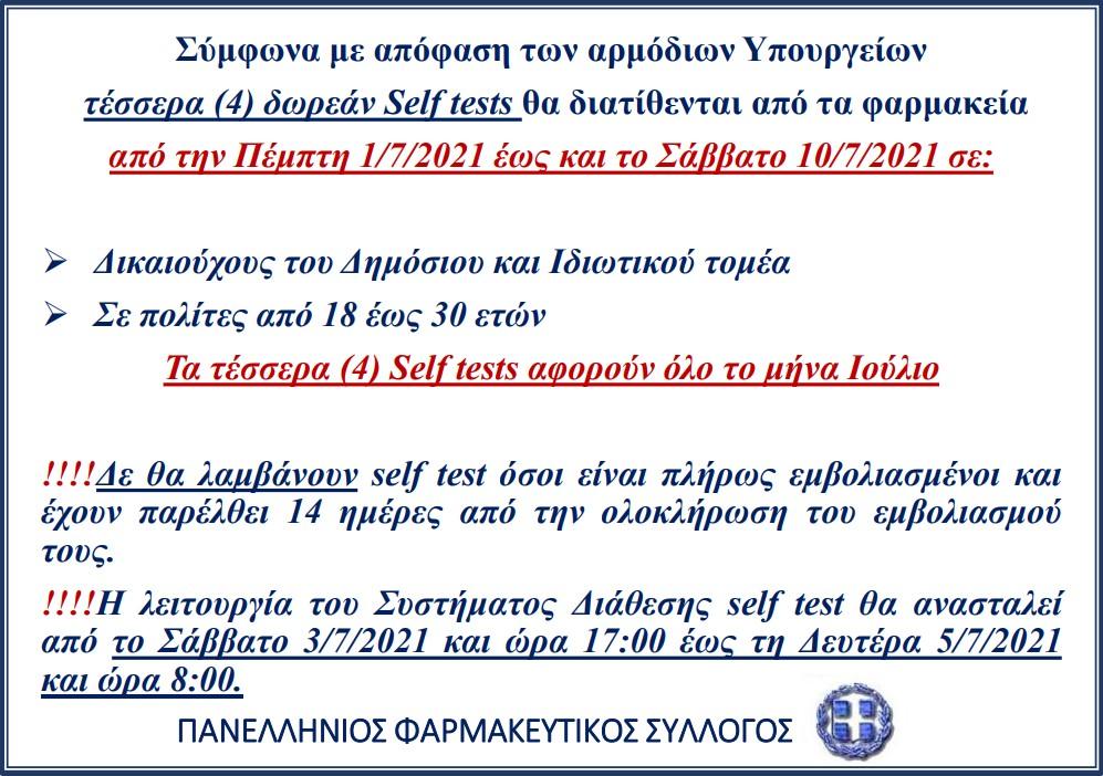 self-tests-apo-ayrio-epistrefoyn-sta-farmakeia-imerominies-kai-dikaioychoi0