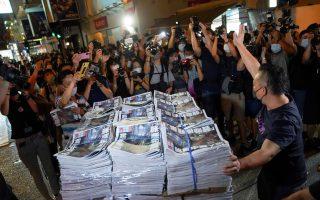 Το τελευταίο φύλλο της Apple Daily κυκλοφόρησε την περασμένη Πέμπτη (Φωτ. Reuters)