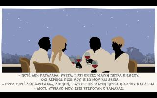 skitso-toy-dimitri-chantzopoyloy-24-06-210