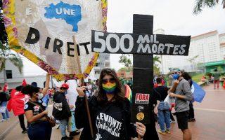 Χαρακτηριστική εικόνα από διαδήλωση κατά του προέδρου Μπολσονάρου στην Κουιαμπά της Βραζιλίας (φωτ. Reuters).