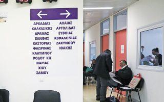 Θα επιταχυνθεί κατά μία διετία το πέρασμα στην ψηφιακή εποχή, καθώς σε όσες περιοχές λειτουργούν γραφεία του Ελληνικού Κτηματολογίου οι πολίτες και οι επαγγελματίες θα μπορούν να επωφεληθούν πολύ περισσότερων ψηφιακών υπηρεσιών (φωτ. INTIME NEWS).