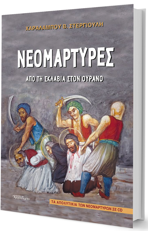 neomartyres-i-pneymatiki-antistasi-toy-ellinismoy0