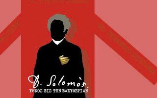 Η καταπληκτική αφίσα του Δημήτρη Χαντζόπουλου.