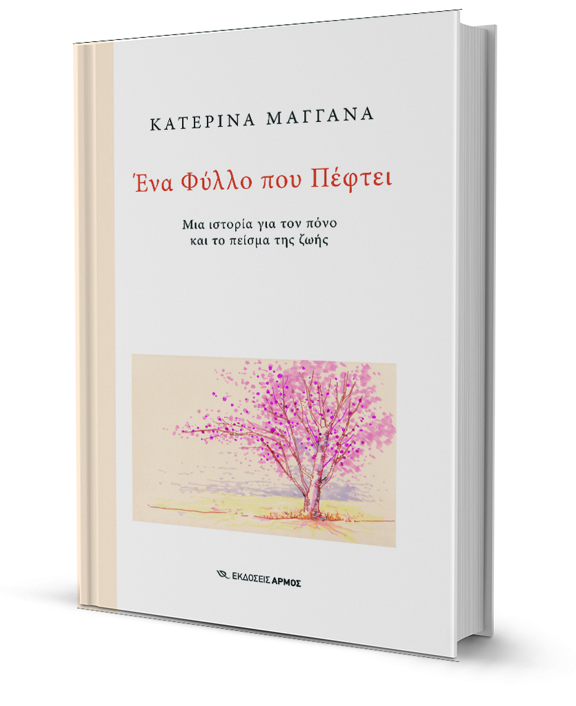 pathos-gia-zoi-otan-to-soma-nosei1