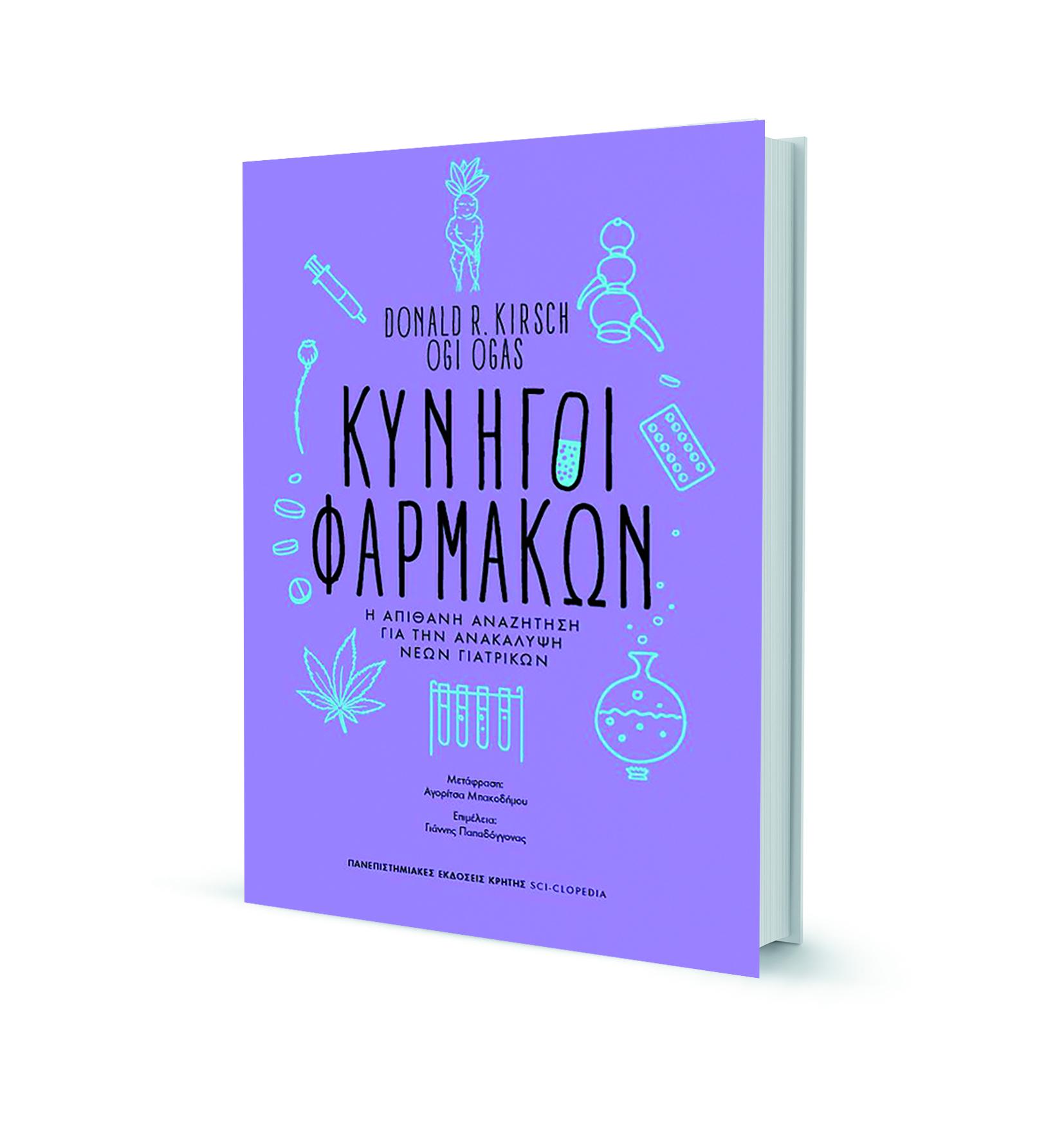 o-anthropos-kai-i-aenai-anazitisi-giatrikon1