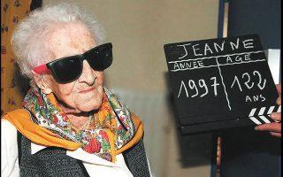 Η πιο ηλικιωμένη γυναίκα της Ιστορίας, η Γαλλίδα Ζαν Καλμάν, είχε γιορτάσει τα 122α γενέθλιά της, παρότι είχε γεννηθεί το 1875, όταν το προσδόκιμο ζωής δεν ξεπερνούσε τα 45 χρόνια. Ποιο, όμως, είναι το μέγιστο όριο της ανθρώπινης μακροζωίας; (Φωτ. EPA / GEORGES GOBET)
