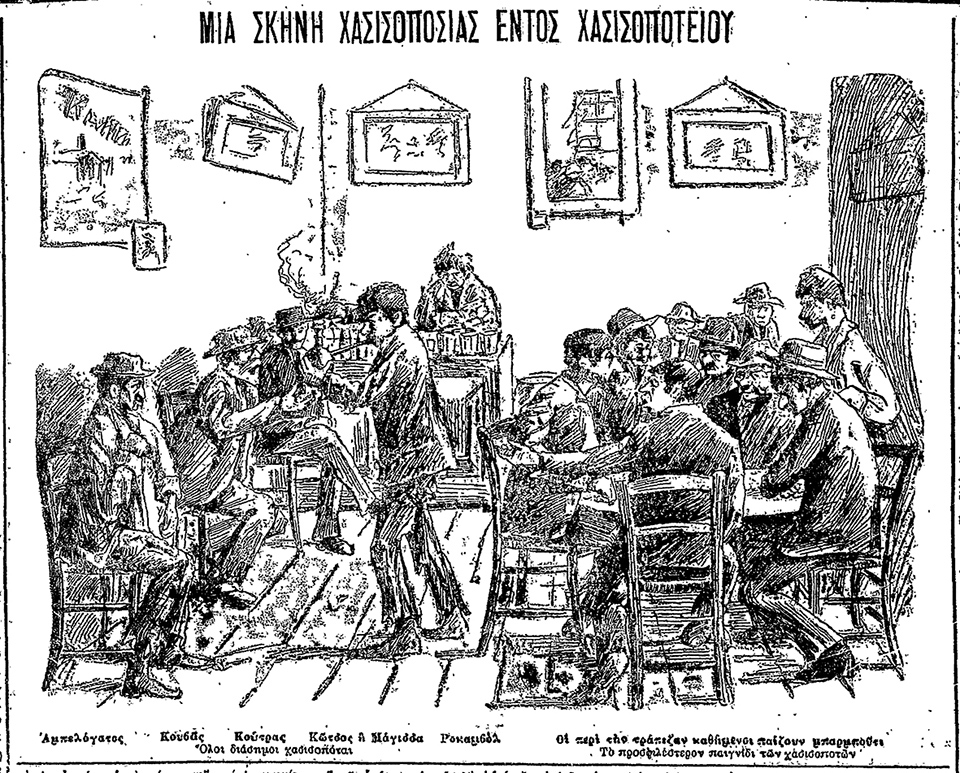 narkotika-koinoniki-nosos-me-istoria9