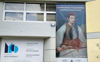 Το Μουσείο Φιλελληνισμού στεγάζεται στο Ψυχικό.
