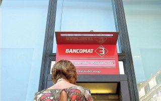 Για τις Bank of America, Natixis, Nomura, NatWest και UniCredit, μόλις πριν από ένα μήνα απεφάνθη η Κομισιόν ότι πριν από δέκα χρόνια είχαν δημιουργήσει καρτέλ στην αγορά ομολόγων κατά την κρίση χρέους (φωτ. AFP).