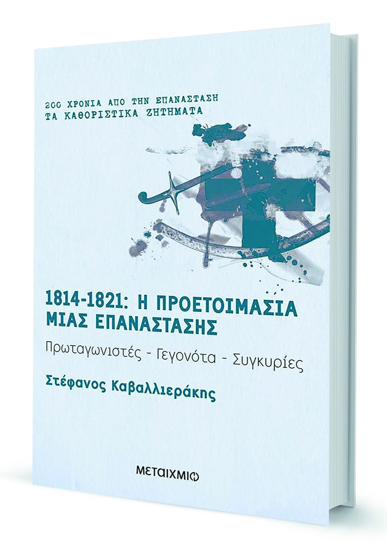 kai-egeneto-elliniki-epanastasi1