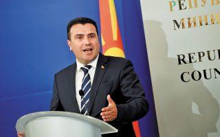 «Για εκ παραδρομής λάθος» έκανε λόγο ο κ. Ζάεφ, ο οποίος προσπάθησε να μαζέψει τη «ζημιά» που προκάλεσε η αναφορά του περί «εθνικής ποδοσφαιρικής ομάδας της Μακεδονίας» (φωτ. EPA / VASSIL DONEV).