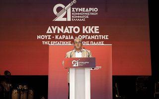 Πυρά κατά της κυβέρνησης εξαπέλυσε ο γραμματέας του ΚΚΕ Δημήτρης Κουτσούμπας, επισημαίνοντας ότι «η Ν.Δ. επιδίδεται κυρίως στη διάδοση του αντικομμουνισμού, εθνικιστικών, ρατσιστικών, οπισθοδρομικών απόψεων, παρότι η ίδια, ενίοτε, κάνει και προσπάθειες να εμφανισθεί ως πιο μετριοπαθής, κεντρώα δύναμη» (φωτ. INTIME NEWS).