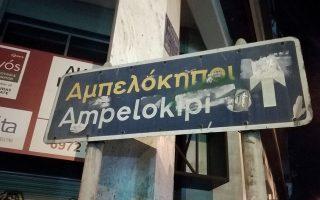 Φωτ. ΠΑΝΤΕΛΗΣ ΤΣΟΜΠΑΝΗΣ