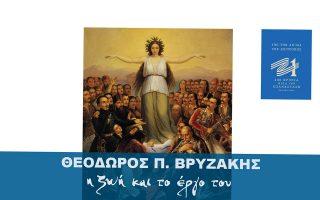 theodoros-vryzakis-i-zoi-kai-to-ergo-toy-561411316