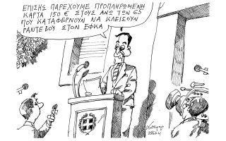 skitso-toy-andrea-petroylaki-29-06-210