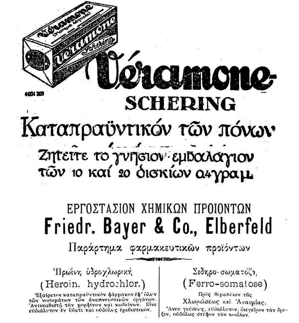 narkotika-koinoniki-nosos-me-istoria5
