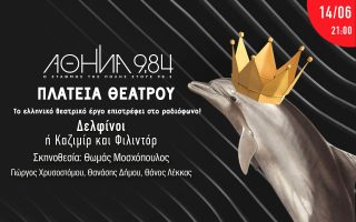 delfinoi-i-kazimir-kai-filintor-stin-plateia-theatroy-toy-athina-9-840