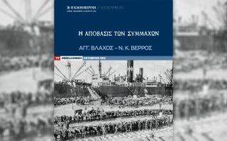 ektaktos-tin-tetarti-ta-ntokoymenta-tis-k-i-apovasis-ton-symmachon0