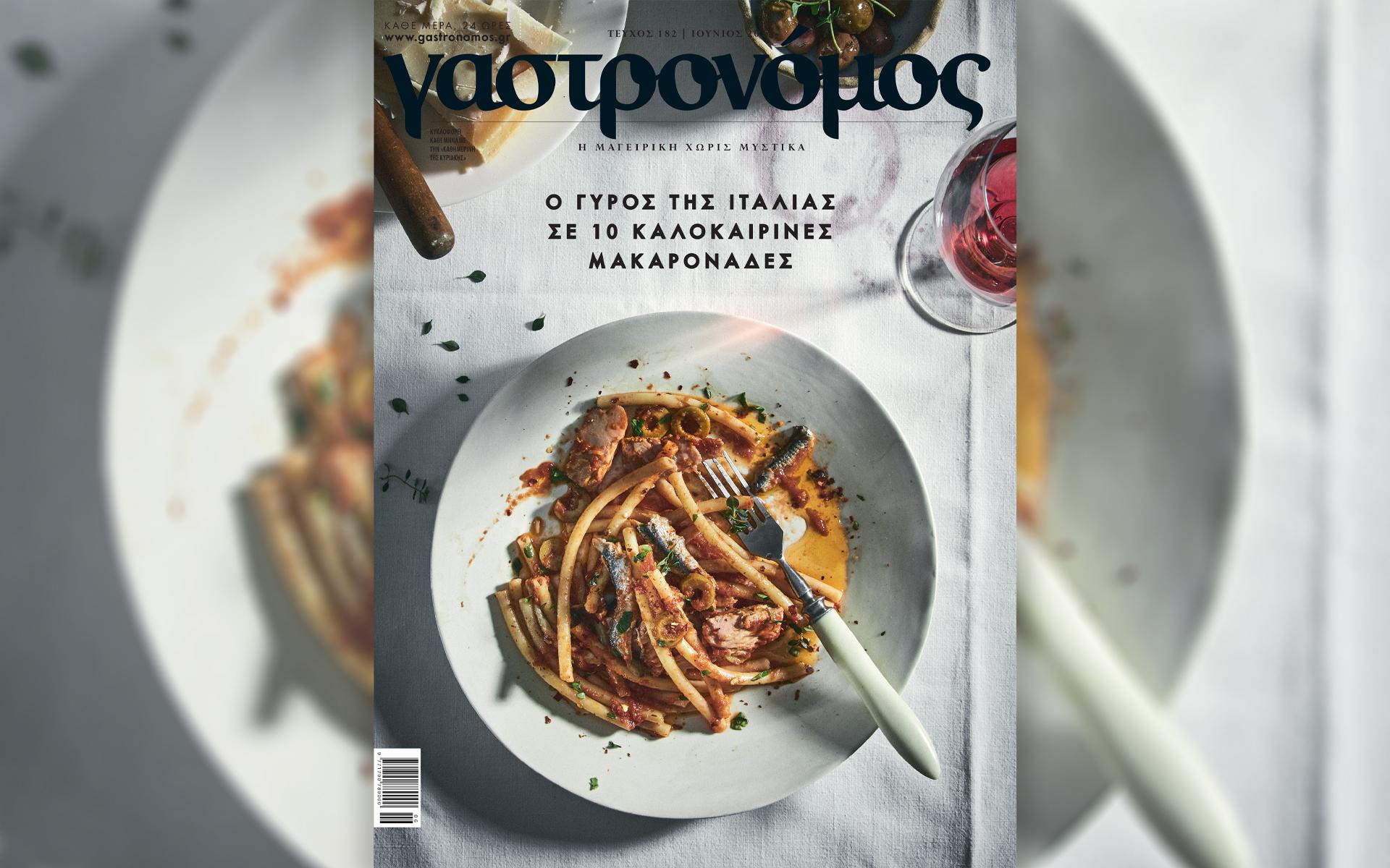 ayti-tin-kyriaki-me-tin-kathimerini-gastronomos-k1