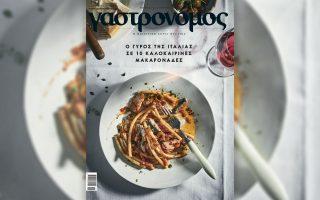 kyriaki-13-6-me-tin-kathimerini-ston-gastronomo-ioynioy-o-gyros-tis-italias-se-10-1-teleies-makaronades0