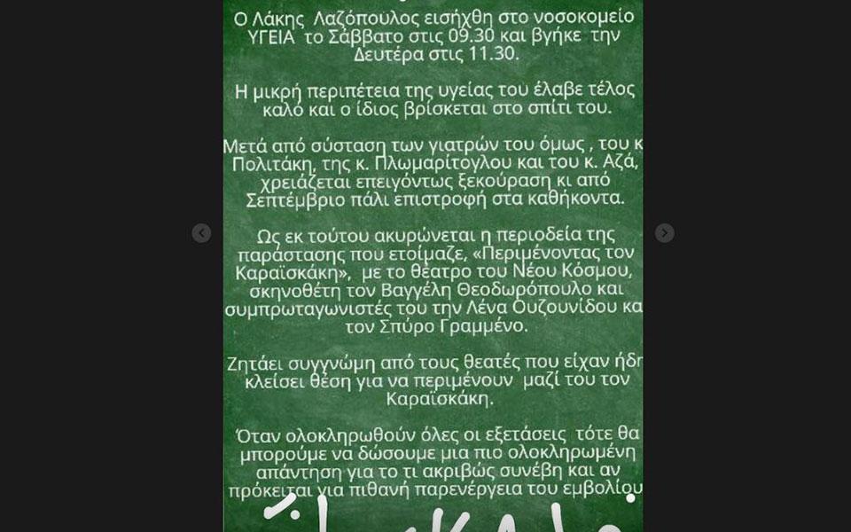 exitirio-apo-to-ygeia-elave-o-lakis-lazopoylos1