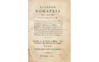 sto-livorno-i-apantisi-gia-ton-syggrafea-tis-ellinikis-nomarchias0