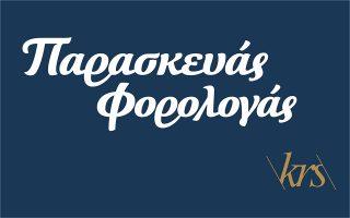 7-logoi-gia-na-epilexete-ton-paraskeya-forologa-gia-ti-fetini-sas-dilosi0