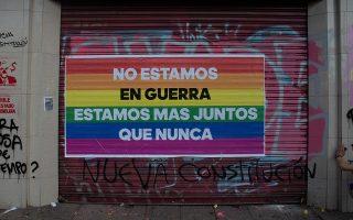 «Δεν είμαστε σε πόλεμο, είμαστε πιο ενωμένοι από ποτέ», αναφέρει ένα σύνθημα σε δρόμο του Σαντιάγο τον Οκτώβριο του 2019, με φόντο τα χρώματα της ΛΟΑΤΚΙ κοινότητας. Το συγκεκριμένο σύνθημα αποτελούσε απάντηση στην ατυχή δήλωση του προέδρου Πινέρα, ότι «είμαστε σε πόλεμο», η οποία είχε ειπωθεί κατά τη διάρκεια των αιματηρών αντικυβερνητικών ταραχών του 2019. (Φωτ. SHUTTERSTOCK)
