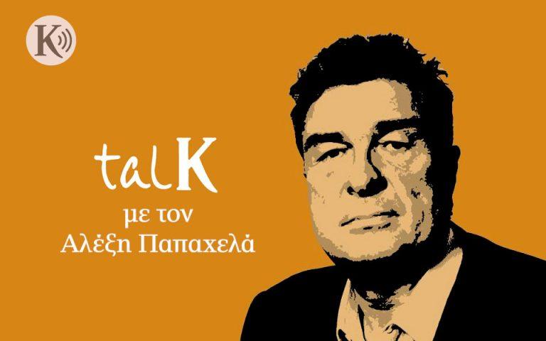 talK #4: Η αλφαβήτα των Ελληνοτουρκικών σχέσεων