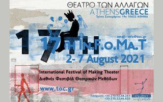 17o-diethnes-festival-theatrikon-methodon-2-7-aygoystoy-20200