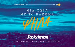 i-stoiximan-yperifanos-chorigos-ton-protathliton-gia-mia-chora-me-to-vlemma-psila0