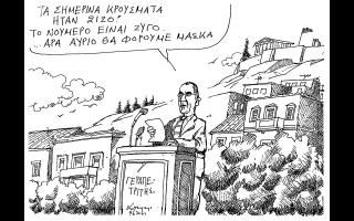 skitso-toy-andrea-petroylaki-10-07-210