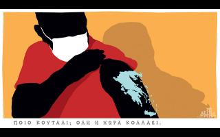 skitso-toy-dimitri-chantzopoyloy-10-07-21-561428629